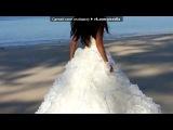 «С моей стены» под музыку Эльдар Долгатов и Марина Алиева - Лети, свети, моя звезда. Picrolla