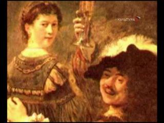 Больше, чем любовь. Рембрандт и Саския