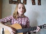 Мария Авер - песня Китнисс(Taylor Swift – Safe and Sound)