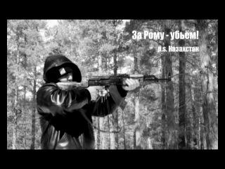 В поддержку Ромы Жигана, Казахстан с тобой !!!