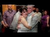Свадьба под музыку сэм браун - стоп. Picrolla