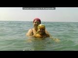 Абхазия - страна души под музыку Хибла Мукба - душевная Абхазская песня