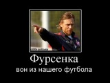 Хроник ОМ - Сергей Фурсенко