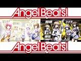 Ангельские ритмы