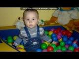 «Сынуля Макар» под музыку ♥Гумибер -  мишка гумми бер. Picrolla