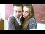 «Любимые мои Друзьяшки=)» под музыку Shot & h1Gh - Друзья (Shorty Prod.) скачать: http://rghost.ru/5231381 или http://webfile.ru/5268115. Picrolla