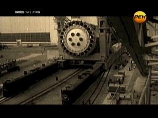 Странное дело - Киллеры с Луны (2011, Документальный)