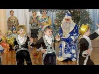 «Новый год 2010-2011» под музыку Дискотека Авария - Новый год к нам мчится. Picrolla