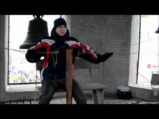 Я играю на голосовых колоколах в Сызранском Кремле.
