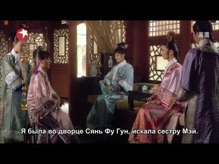 Легенда о Чжэнь Хуань - 3/76