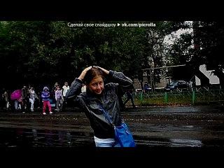 «А я счастливая♥♥♥» под музыку [_♥_Если - чЁ_♥_] Шахман Далдаев - - ♥ Когда горы Кавказа исчезнут, Когда камни начнут говорить. Вот тогда я тебя позабуду, вот тогда перестану любить!♥ ]. Picrolla