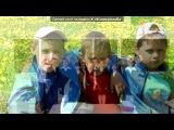 «Одноклассники» под музыку Листвой шелестит сентябрь  - Пусть осень пройдёт золотая. Picrolla