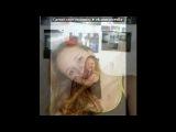 Сладенький альбомчик ))) под музыку Неизвестный исполнитель - поздравляю, с днем рождением доченьки!!! dek23 kvartal