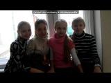 «Моя любимооя школааа*)))))))» под музыку Градусы - Голая. Picrolla