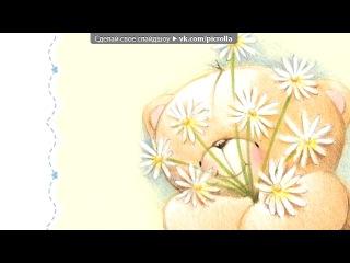 «мишки  и  другие» под музыку Классная песня) - Недетское Время (Супер хит 2011). Picrolla