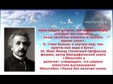 Великие ученые о Боге - Альберт Эйнштейн