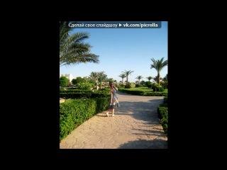«Thanks, summer, it was amazing ♥» под музыку Armin van Buuren - Summer Parade Trance 2010 mix [(Compilation: Cosmic Gate feat Emma Hewitt - Not Enough Time (Radio edit - minimal)](FLAC to Mp3 - 320kbps Original Quality ✔). Picrolla