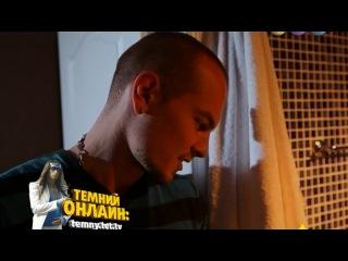 Дневники темного / Щоденники темного 1 сезон 37 серия