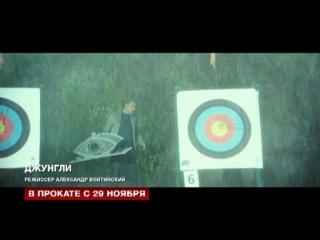 ФильмПро. Джунгли