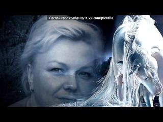 «С моей стены» под музыку Queen:Квин - Show must go on. Picrolla