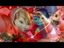 «элвин и бурундуки, британни и бурундушки» под музыку Элвин и бурундуки - Tik Tok KESHA в исполнении выше перечисленных. Picroll