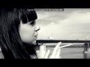 «[Не идеал, но лучше многих.]» под музыку KReeD  - Ты проснись,улыбнись и скажи что любишь меня!. Picrolla
