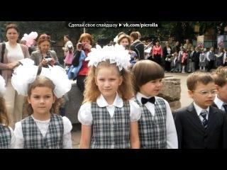 «школа» под музыку Детский хор