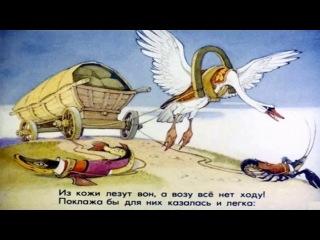 Лебедь, Щука и Рак (басня Крылова)