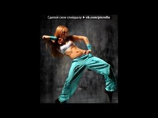 «хип хоп» под музыку уличные танцы 3d (street dance 3d) - 2010 [vkhp.net] - 01. tinie tempah - pass out. picrolla