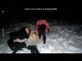 «Гулянки...» под музыку Alex Gaudino (wapos.ru) - Next Sexy Calabria (ft. Snoop Dogg & LMFAO) (DJ Nejtrino & DJ Baur & DJ Kapuzen & Mr. Deemma Remix). Picrolla