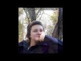 любимка моя=) под музыку Алиса Логина - Будь счастлива, моя любимая подруга!. Picrolla