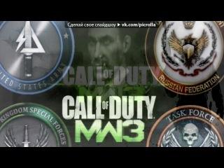 Избранные фотографиии под музыку Call of Duty Modern Warfare 2 Музыка из эпизода одиночной игры в котором Ghost и Roach убивает предатель Шепард Picrolla