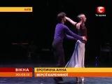 Репортаж телеканала СТБ о киевских гастролях
