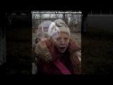 я и мой фотки под музыку David Guetta - Little Bad Girl (feat. Taio Cruz &amp Ludacris). Picrolla