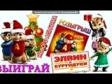 «Основной альбом» под музыку Элвин.и.бурундуки_(2007)_DVDR - Без названия. Picrolla