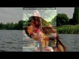 «Милашки*» под музыку Mirami and VovaZIL'vova - Сексуальна. Picrolla
