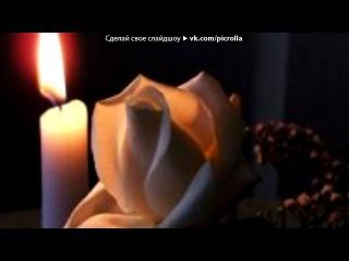 «....» под музыку Верона - Неба Край. Picrolla