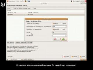Linux видео урок 04. Установка Ubuntu Linux