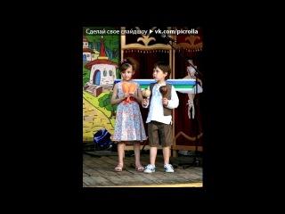 «Мои самые родные и я :*» под музыку группа БиС - Катя возми телефон... . Picrolla