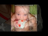«наш сынуля от 0 до 8мес» под музыку Чай вдвоём - Мой родной сынок. Picrolla