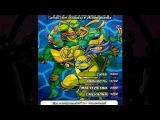 «черепашки ниндзя» под музыку из мультика