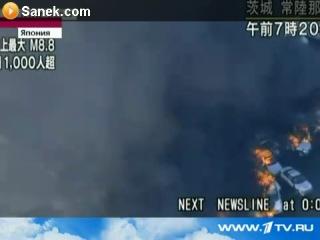 Авария на АЭС Фукусима 1 канал