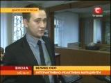 Окна-Новости / Вікна-Новини [СТБ] - 06.12.2011 - www.kinoshot.net