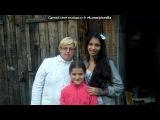 «просто я» под музыку Mona Mc (Печора) - Буду Любить _ Скачать : http://dump.ru/file/4238179 . Picrolla