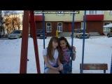 «Денюшка у настюхи)))» под музыку Уневер - мы с тобой вместе. Picrolla