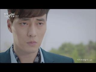 [MV] Hyorin (Sistar) - Crazy Of You (Master's Sun OST)
