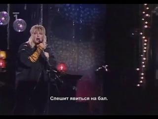 Niech Zyje Bal – Maryla Rodowicz