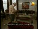 Dudaktan Kalbe  Симфония Любви 18 серия