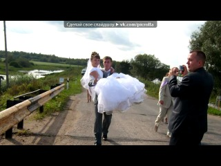 «Свадьба нашей любимой крёстной» под музыку Белое Платье - лучшая песня про свадьбу!!!!!!!!!!!!!!!!. Picrolla