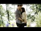 «Со стены Сумерки | Twilight» под музыку Bahh Tee  - Сумерки (SunJinn prod.) - любовался тобой, как любовался Эдвард своей любимой Беллой.ты же любишь эту сказку? а я ради тебя готов в ней поучаствовать..Эта любовь... ты будешь для меня богиней А я твоим... личным сортом героина... Picrolla